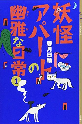 9784062120661: Yōkai Apāto No Yūgana Nichijō 1