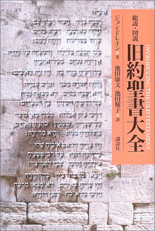 9784062121002: Review - Illustrated Old Testament Encyclopedia (2003) ISBN: 406212100X [Japanese Import]