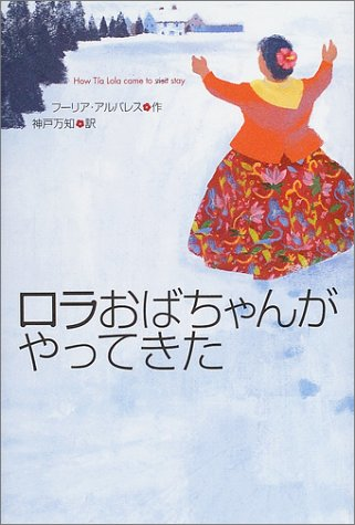 9784062123136: Lola aunt came (2004) ISBN: 4062123134 [Japanese Import]