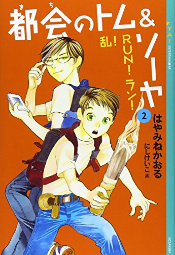 9784062125055: And I Became One [Japanese Edition]