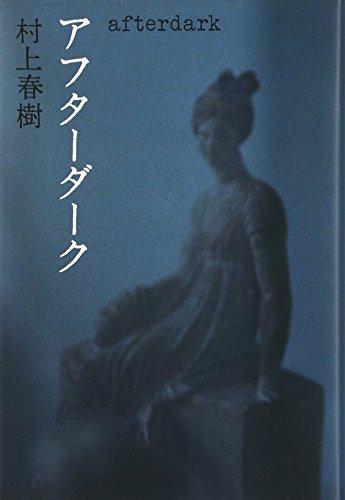9784062125369: after dark (Japanese Edition) By Haruki Murakami