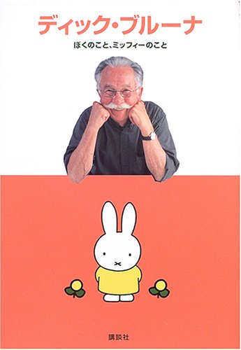 9784062128261: About me Dick Bruna, Miffy things (2005) ISBN: 4062128268 [Japanese Import]