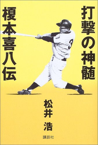 9784062129077: The Essence of the Shot - Transfer Kihachi Enomoto [Japanese Edition]