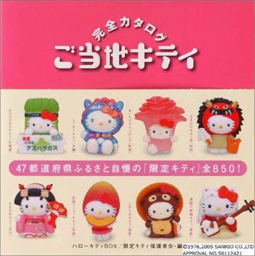 9784062132404: Special edition Hello Kitty BOX Gotochi Kitty complete catalog (2005) ISBN: 4062132400 [Japanese Import]