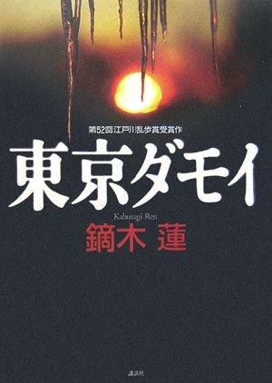 Tokyo Damoi (2006) ISBN: 4062135604 [Japanese Import]: Kodansha