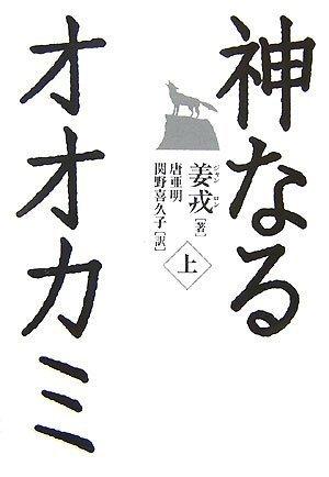 9784062138499: Lang Tu Teng Wolf Totem