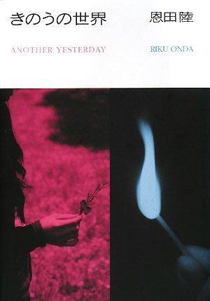9784062140614: Another Yesterday / Kino no sekai [Japanese Edition]