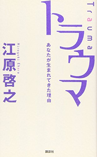 9784062141277: Torauma : anata ga umarete kita riyu [Japanese Edition]