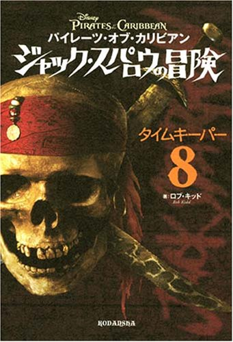 Adventure of Pirates of the Caribbean Jack Sparrow (8) timekeeper (2007) ISBN: 406214221X [Japanese...
