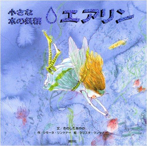 9784062148160: Fairy Earin small water (2008) ISBN: 4062148161 [Japanese Import]