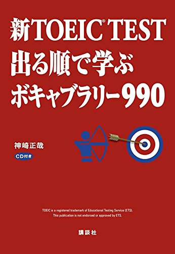 9784062154055: 990 vocabulary to learn in order to come out new TOEIC R TEST
