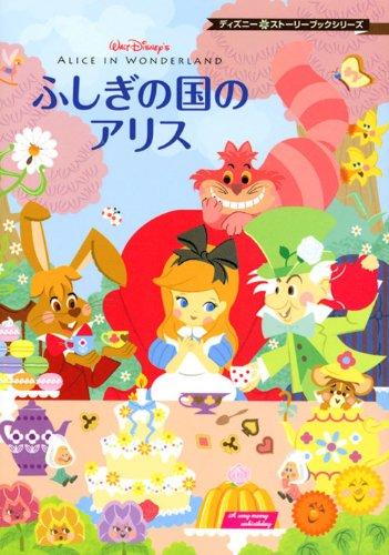 9784062154673: Alice in Wonderland (Japanese Edition)