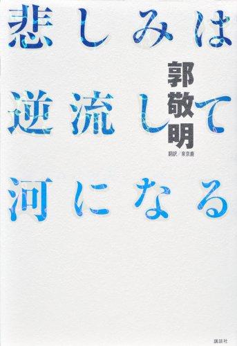 9784062156059: Bei Shang Ni Liu Cheng He (Japanese Edition)