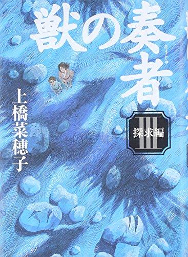 ???? 3 ???: Nahoko Uehashi