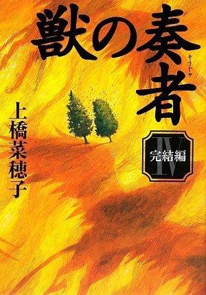 ???? 4 ???: Nahoko Uehashi