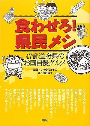 Your country boasts of 47 prefectures gourmet meal citizens! Kuwasero (2009) ISBN: 4062157780 [...