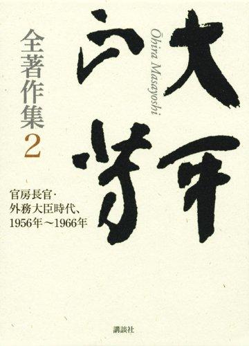 Masayoshi Ohira all Collected Works 2 (2010) ISBN: 406216082X [Japanese Import]: Kodansha
