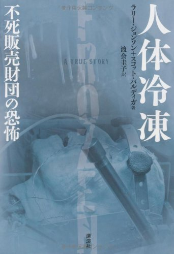 9784062162029: Fear of the human body frozen immortality sale Foundation (2010) ISBN: 4062162024 [Japanese Import]