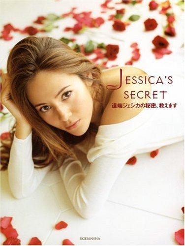 9784062162289: JESSICA'S SECRET : michibata jeshika no himitsu oshiemasu