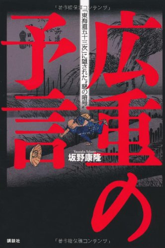 """Hidden prophecy of the Hiroshige """"Fifty-three Stages"""