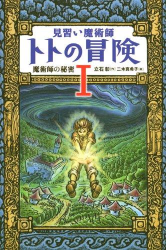 Secret of one magician adventure of apprentice magician Toto (2010) ISBN: 4062165775 [Japanese ...