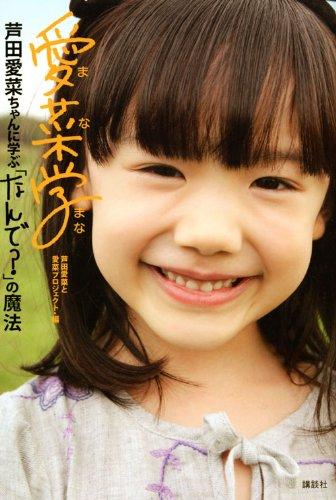 9784062166171: Mana mana : Ashida mana chan ni manabu nande no mahoÌ