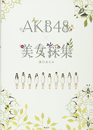 9784062166331: AKB48 ?beauty collection (2010) ISBN: 406216633X [Japanese Import]
