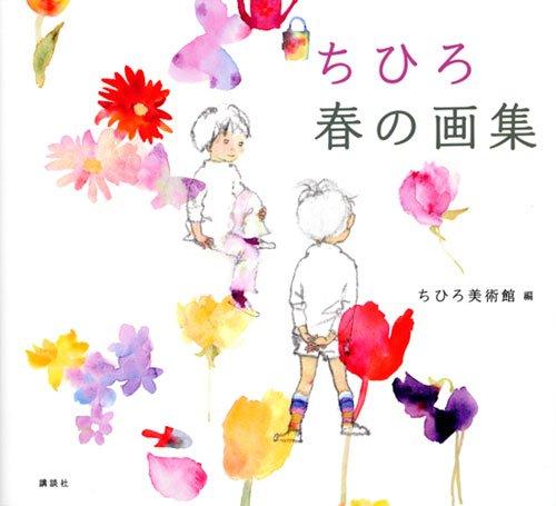 9784062167864: Chihiro Iwasaki Art Illustrations Book Spring