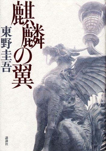 9784062168069: Kirin No Tsubasa (Japanese Edition)