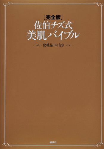 9784062168694: [Full version] Saeki Chizu formula beautiful skin Bible (2011) ISBN: 4062168693 [Japanese Import]
