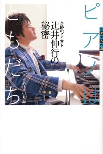 9784062169011: Piano door to the world the secret of pianist Nobuyuki Tsujii of friends miracle (2011) ISBN: 4062169010 [Japanese Import]