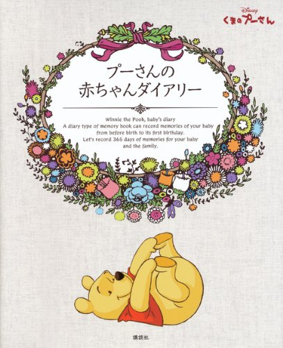 9784062170949: Baby diary of Winnie the Pooh (Disney Peace (books, etc.)) (2011) ISBN: 4062170949 [Japanese Import]