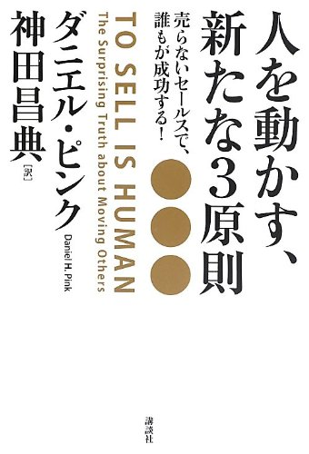 9784062171458: To Sell Is Human: The Surprising Truth about Moving Others (Japanese Edition)