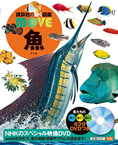 9784062176354: ( Picture book MOVE of movement of the Kodansha ) fish