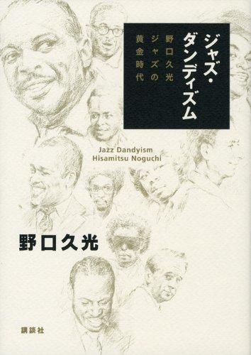 Golden Age of Jazz dandyism JAZZ Dandyism Hisamitsu Noguchi Jazz (2012) ISBN: 4062179482 [Japanese ...