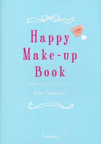 Happy make-up of adult Happy Make-up Book Takahashi ri sail (2012) ISBN: 4062180979 [Japanese ...