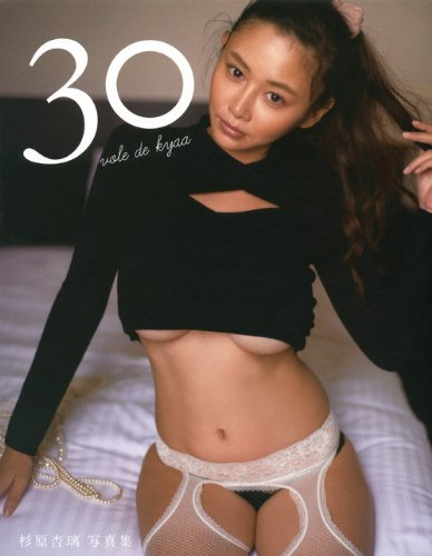 9784062181006: Anri Sugihara Photo Album -30 Vole De Kyaa-