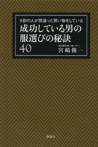 9784062181129: 40 secret of clothes selection of man have been successful are shopping people 90% wrong (practical BOOK Kodansha) (2012) ISBN: 4062181126 [Japanese Import]