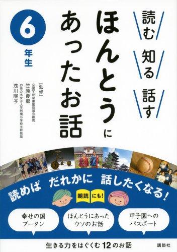 Story 6th grade was really to speak know Read (2013) ISBN: 4062182262 [Japanese Import]: Kodansha