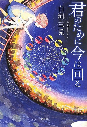9784062183673: I turn now for you (2013) ISBN: 4062183676 [Japanese Import]