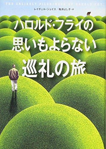 Harorudo Furai no Omoimo Yoranai Junrei no: Rachel Joyce