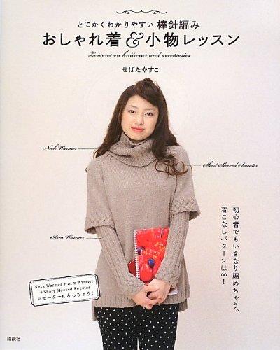 9784062185547: Tonikaku wakariyasui bobariami osharegi ando komono ressun.