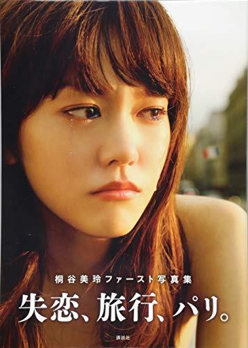 9784062191494: Mirei Kiritani First Photobook