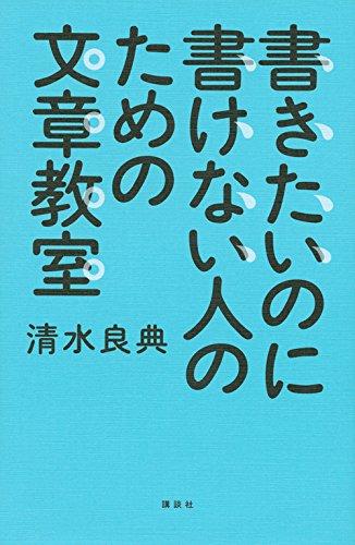 9784062192576: Kakitai noni kakenai hito no tame no bunsho kyoshitsu.