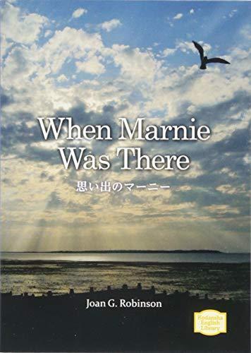 ???????? When Marnie Was There (KODANSHA ENGLISH