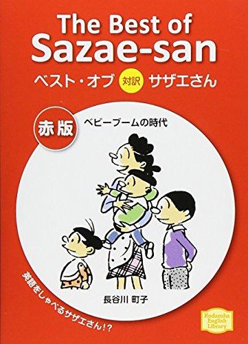 9784062500814: ベスト・オブ対訳サザエさん 赤版 ベビーブームの時代 The Best of Sazae-san (KODANSHA ENGLISH LIBRARY)