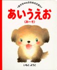 4 picture book for babies (SEO Oh): Yoko Imoto