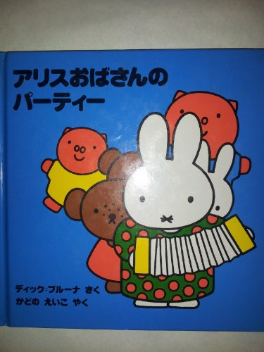 9784062548540: (Story library of Bruna) Party of Aunt Alice (1994) ISBN: 4062548542 [Japanese Import]