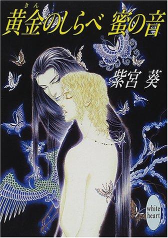 9784062555081: Sound check of honey golden (Kodansha X Paperback - White Hart) (2000) ISBN: 4062555085 [Japanese Import]