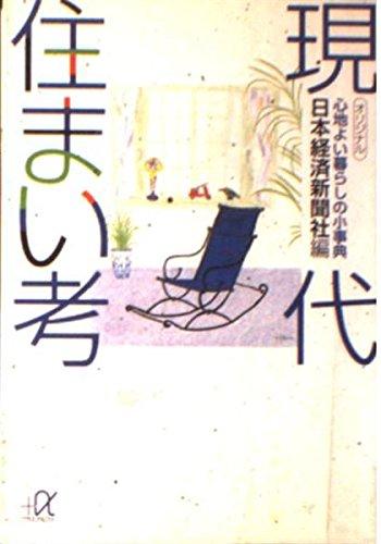 Modern house considered - small encyclopedia of life comfortable (Kodansha plus alpha Novel) (1994)...